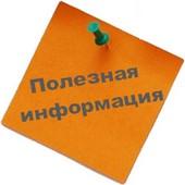stiker_polezn_info